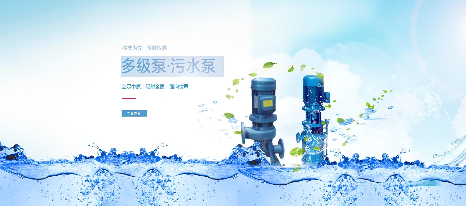 清水泵厂家